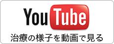 YouTubeで治療の様子を動画で見る